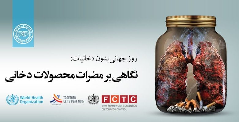 world-no-tobacco-day-2019-780x400